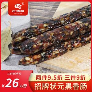 正德和手工黑香肠松阳美食特产香肠广味广式腊肠甜味烟熏小腊肠