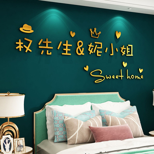 先生小姐名字抖音同款墙贴纸亚克力结婚房墙面装饰贴画定制3d立体
