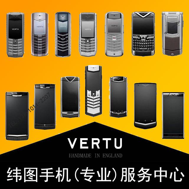 威图 诺基亚VERTU双色不锈钢手机售二手机旧手机回收