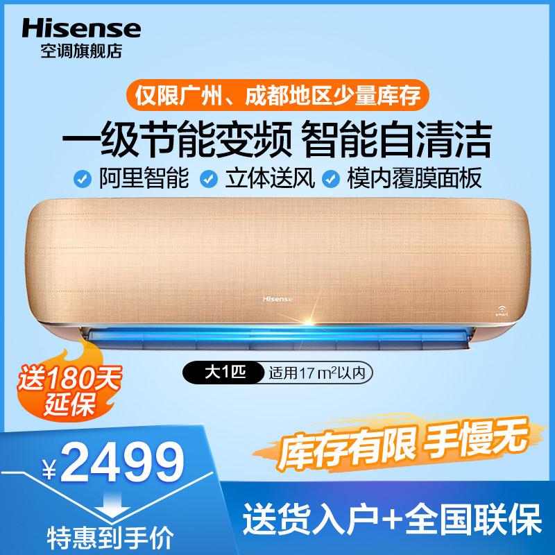 【咨询客服领大额券】Hisense海信大1匹一级能效变频空调挂机家用