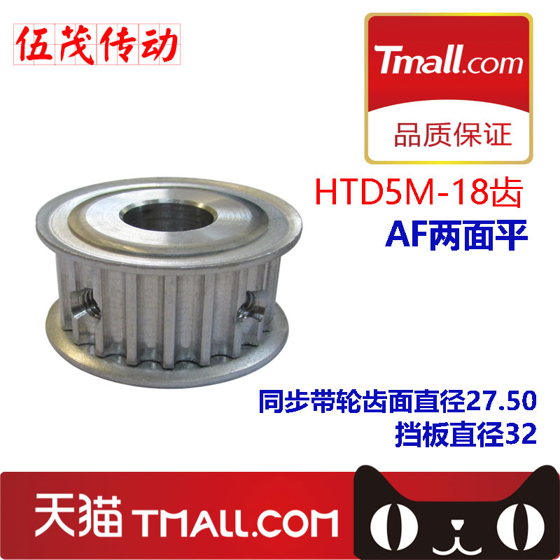 Htd5m-18 tooth synchronous pulley, manufacturers direct selling s3m5m8xlh pulley, other models can also be customized