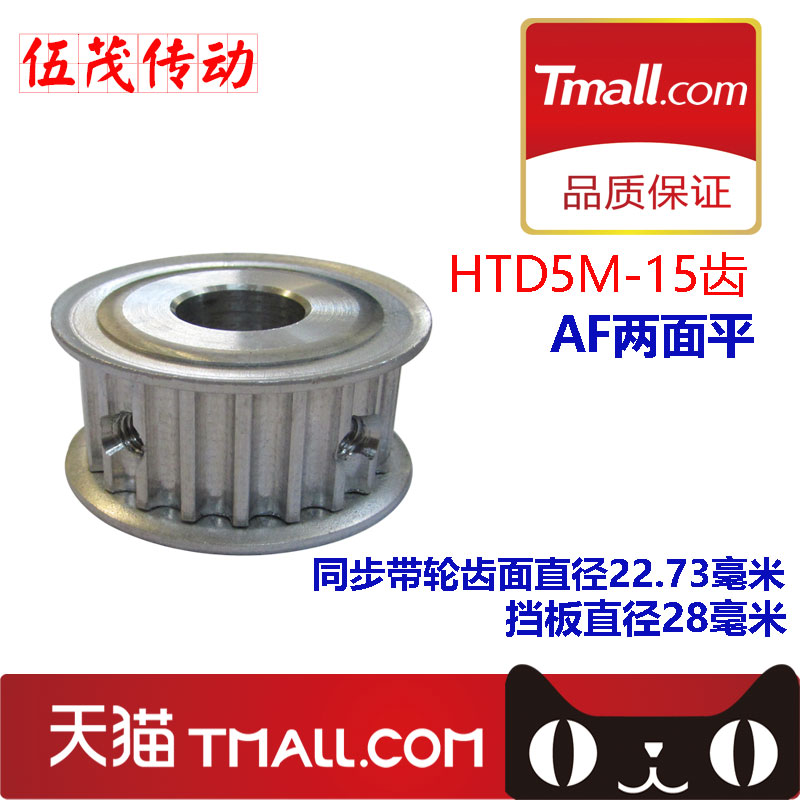 Htd5m-15 tooth synchronous pulley, manufacturers direct selling s3m5m8xlh pulley, other models can also be customized