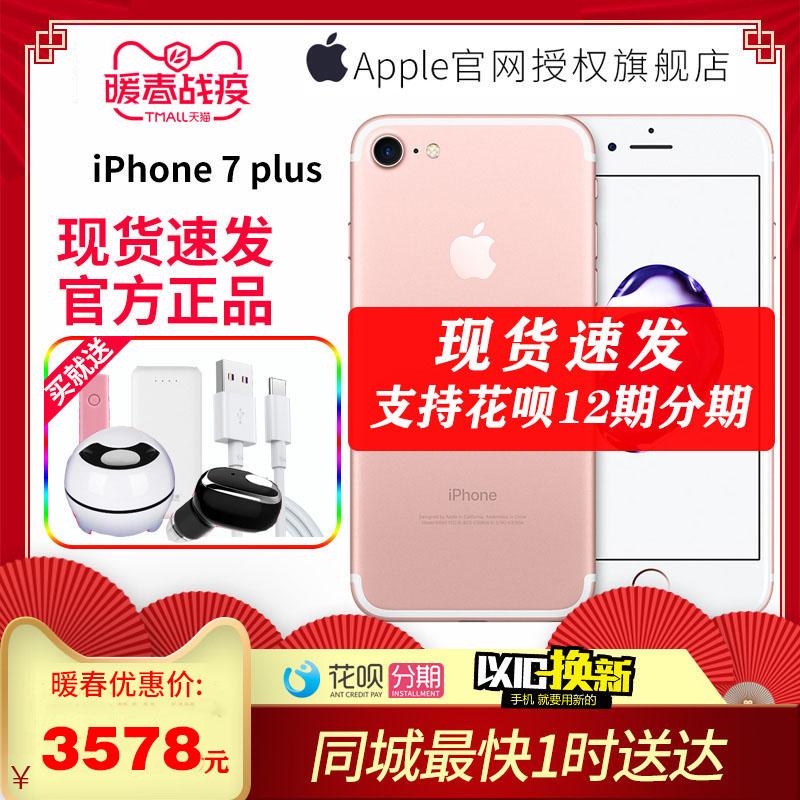【限时优惠送礼】12期分期/速发/Apple 苹果 iPhone 7 Plus 手机全网通 4G 苹果XS max  6 7 8 p xs  xr 5G