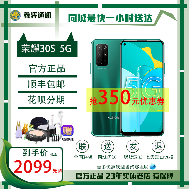 [same price on official website] Huawei honor glory 30s mobile phone 5g dual mode all Netcom official flagship store glory mobile phone v30pro new 20s 9xpor 20pro