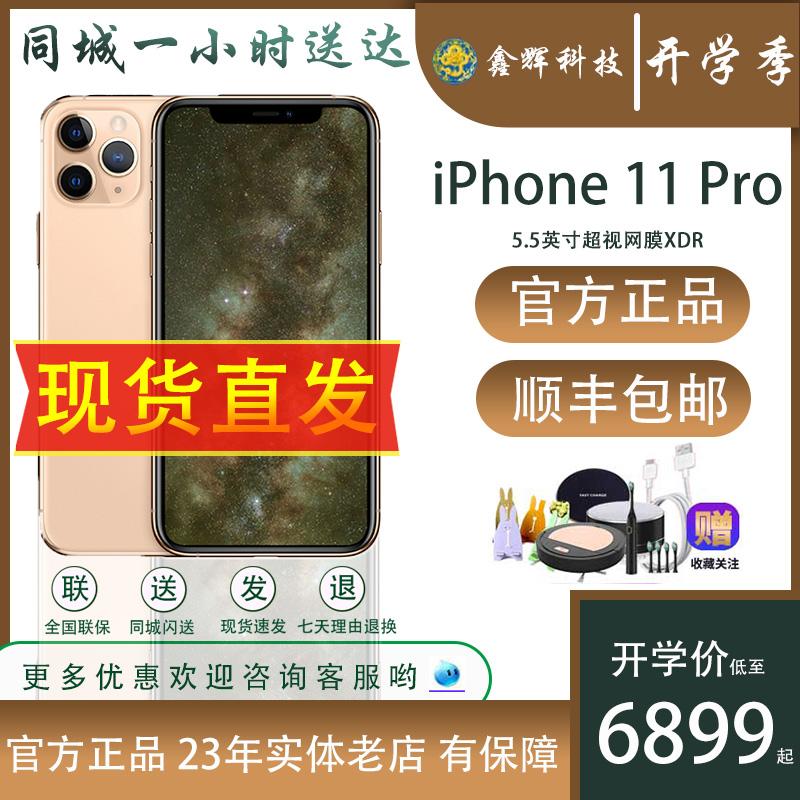 【1小时达】直降1270 Apple/苹果 iPhone 11 pro 全网通智能4G苹果11 正品手机se官方官网旗舰店 X 11promax