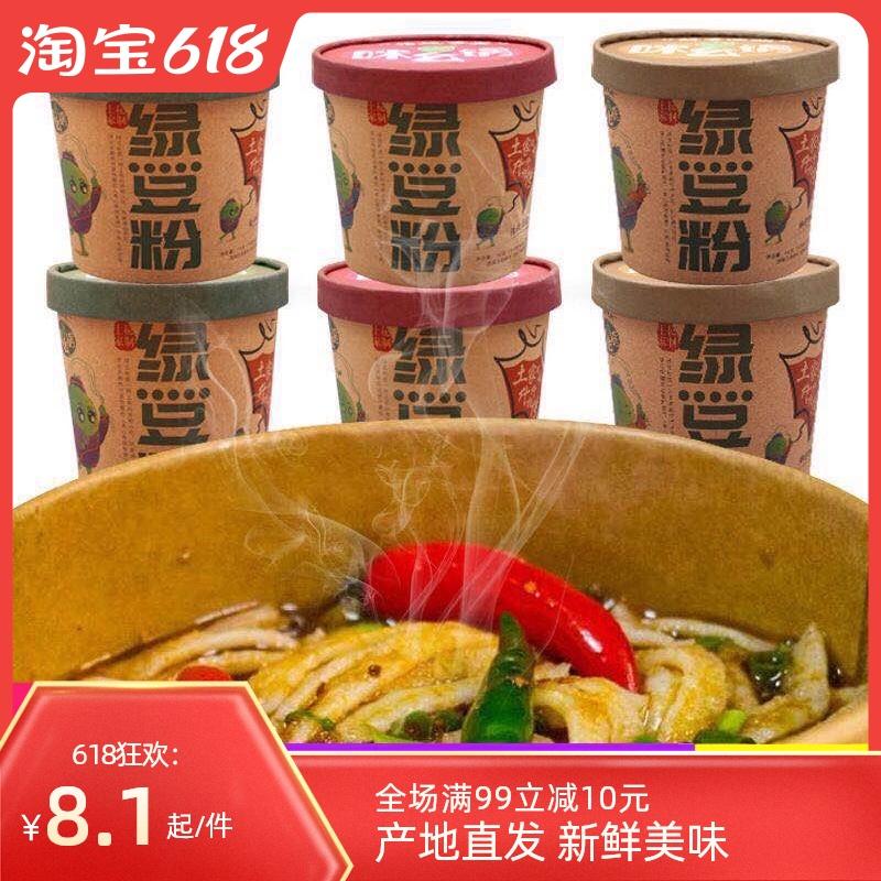 黔江牛肉杂酱绿豆粉濯水早餐宵夜速食方便泡面咪幺锅重庆特产桶装