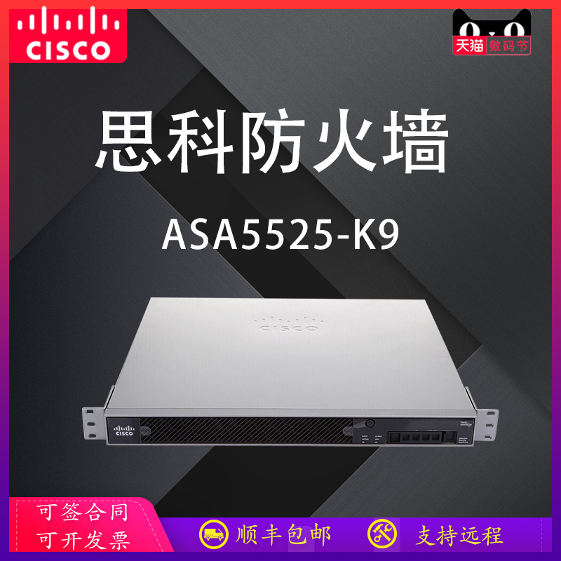 Cisco asa5525-k9 anti attack full Gigabit high-end hardware enterprise firewall network components related to other networks