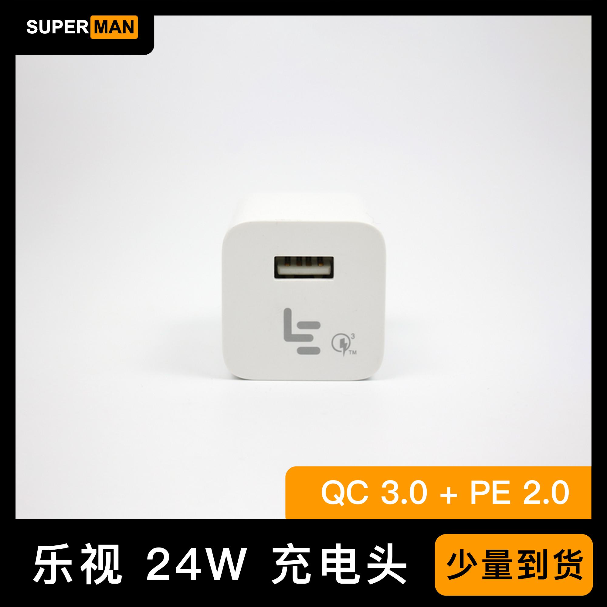超人数码 乐视原装正品24BCN快充头原装QC3.0+PE2.0充电器