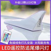 太阳能汽车改装鲨鱼鳍天线装饰灯爆闪灯防追尾LED警示灯车顶灯
