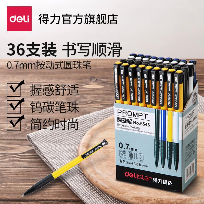 得力文具6546圆珠笔蓝色0.7子弹头学生用商务办公男女士创意高档多色中油笔36支黑
