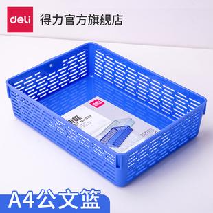 收纳筐收纳盒文件架子资料整理栏多层文件篮蓝色929 得力网状公文篮文件篮文件筐A4