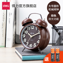 Deli small alarm clock, mechanical loud alarm, creative personality, students use lazy clock, children get up simply