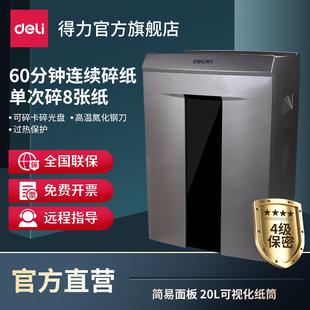 得力9907商用大功率办公室碎纸机4级保密颗粒大型商用文件粉碎机碎光盘20L大容量60分钟连续碎纸