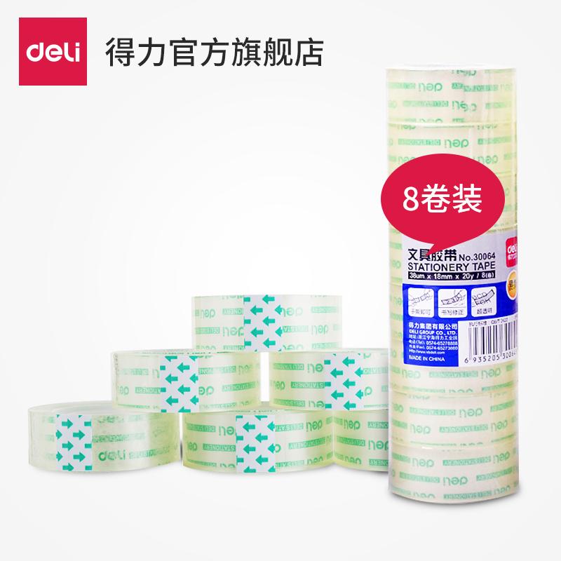 得力文具30064胶带透明小胶带18mm学生办公用品手撕手工胶带批发
