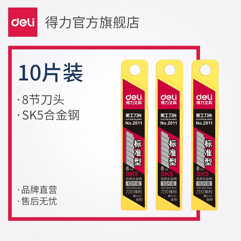 得力2011 deli SK5高碳钢美工刀片大号刃口锋利 10片/盒