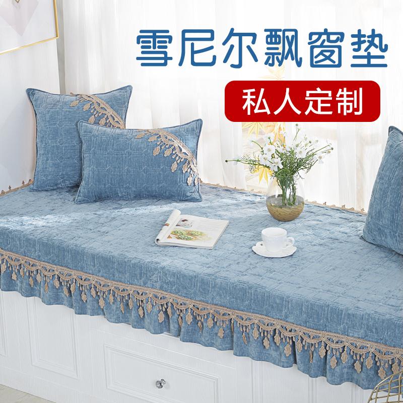四季欧式飘窗垫子窗台垫可机洗定做简约现代卧室阳台垫榻榻米坐垫(用35元券)