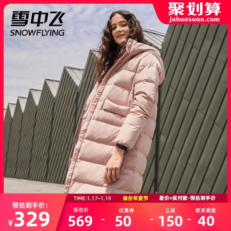 雪中飞2020年秋冬新款休闲保暖外套时尚韩版羽绒服女中长款