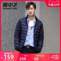 雪中飞2020基础简约时尚休闲保暖男士立领短款轻薄羽绒服外套