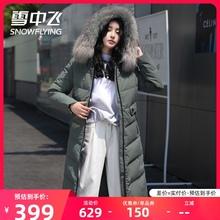 雪中飞2021秋冬新款时尚简约口袋女中长连帽毛领羽绒服X90140016