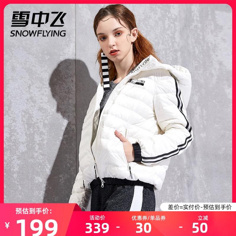 雪中飞2021春季新品羽绒服女短款轻薄连帽运动休闲修身保暖外套潮