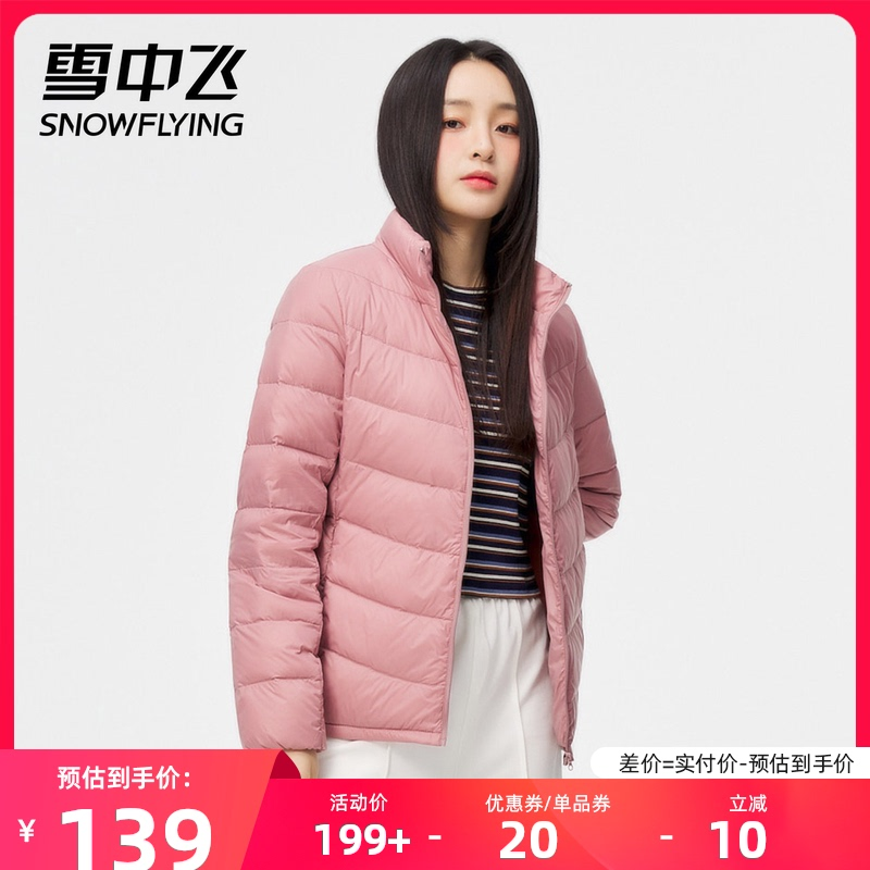 Xuezhongfei 2021 new spring and summer lightweight down jacket women short temperament stand-up collar slim duck down casual jacket