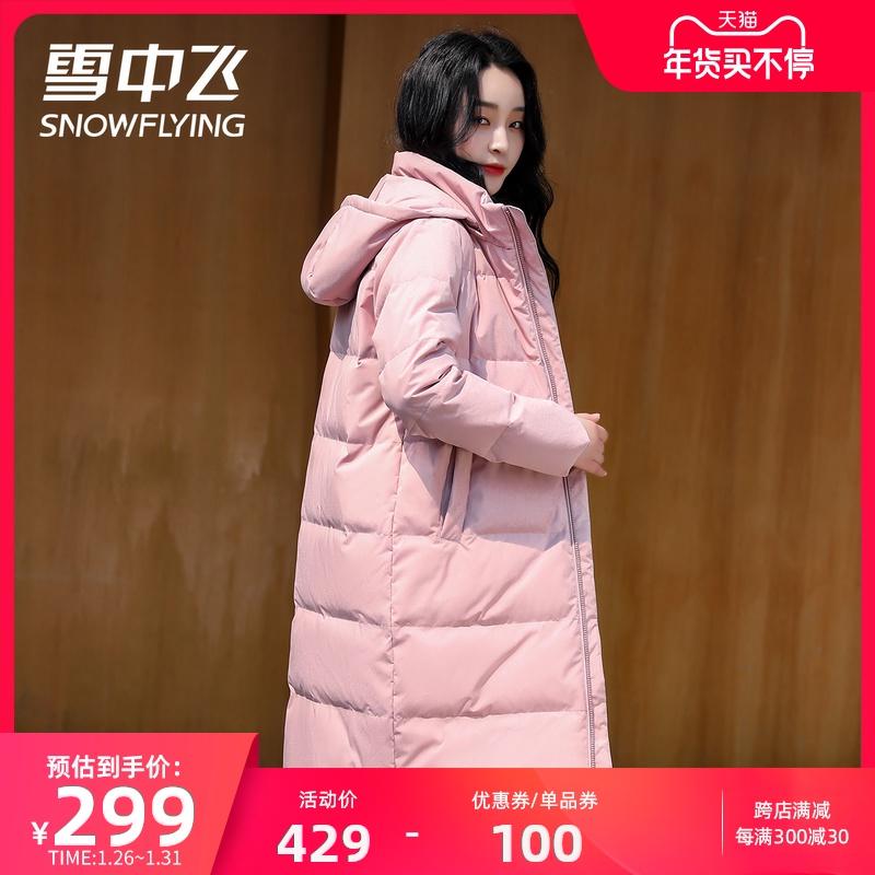 雪中飞2020秋冬新款时尚简约百搭女士脱卸帽中长款羽绒服保暖外套