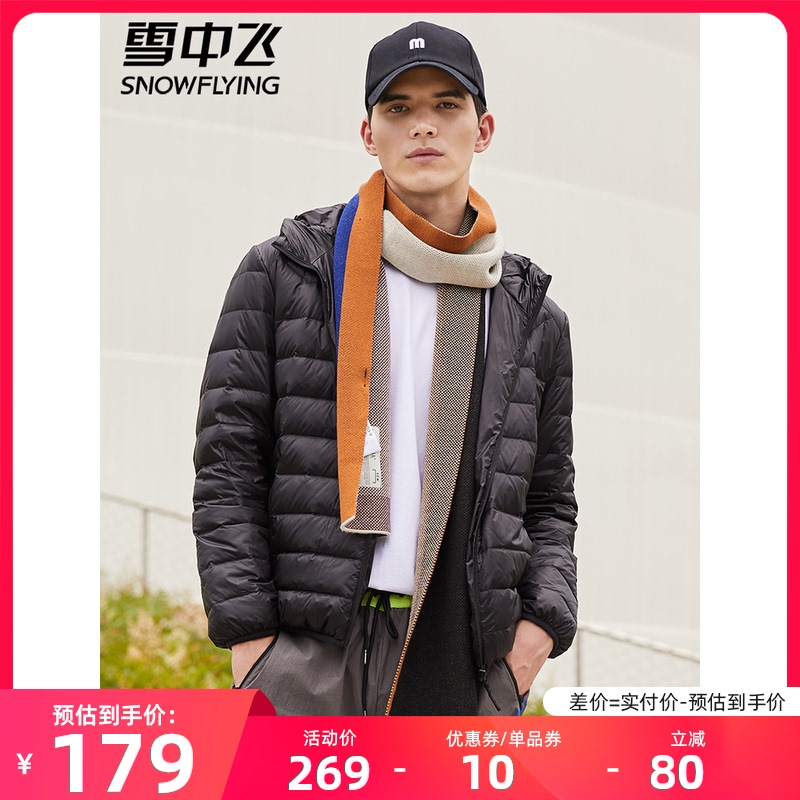 Snowfall 2021 winter new thin down jacket men's hooded sports casual short paragraph fashion light tide coat