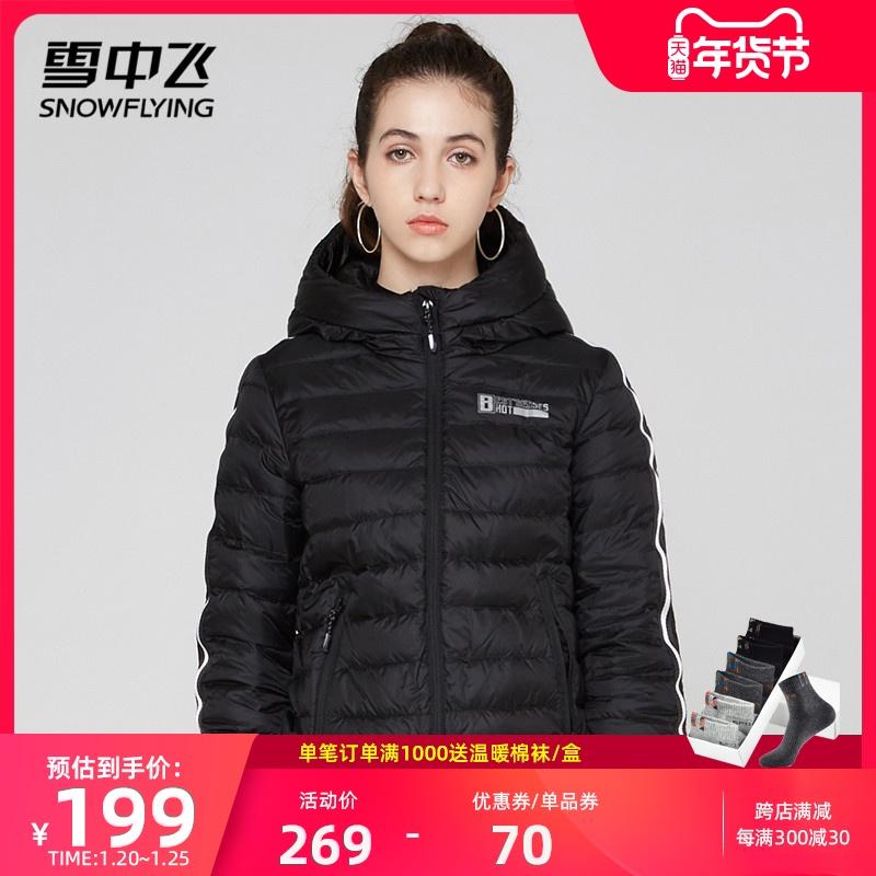 雪中飞2020反季外套女时尚轻薄连帽休闲条纹活力运动短款羽绒服