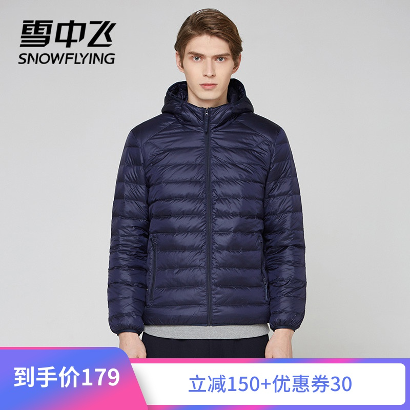 Xuezhongfei 2020 spring new lightweight down jacket men's short hooded sports casual loose warm coat