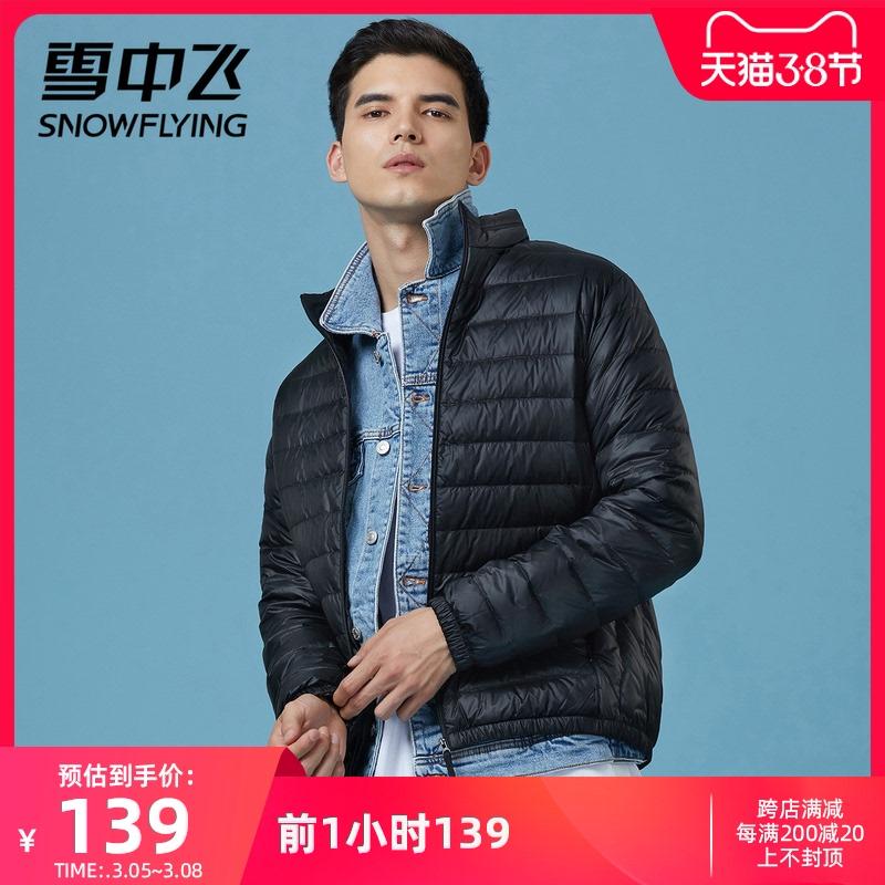 雪中飞2020新款轻薄羽绒服男士休闲短款加绒立领轻便保暖外套