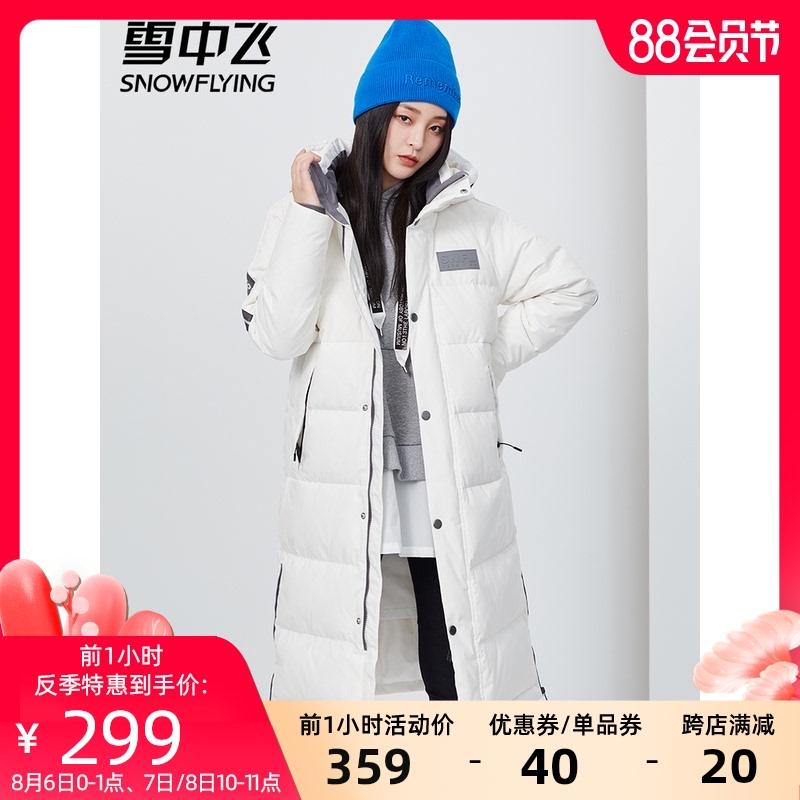 雪中飞2021秋冬新款时尚个性易搭保暖女式连帽潮流反光长款羽绒服