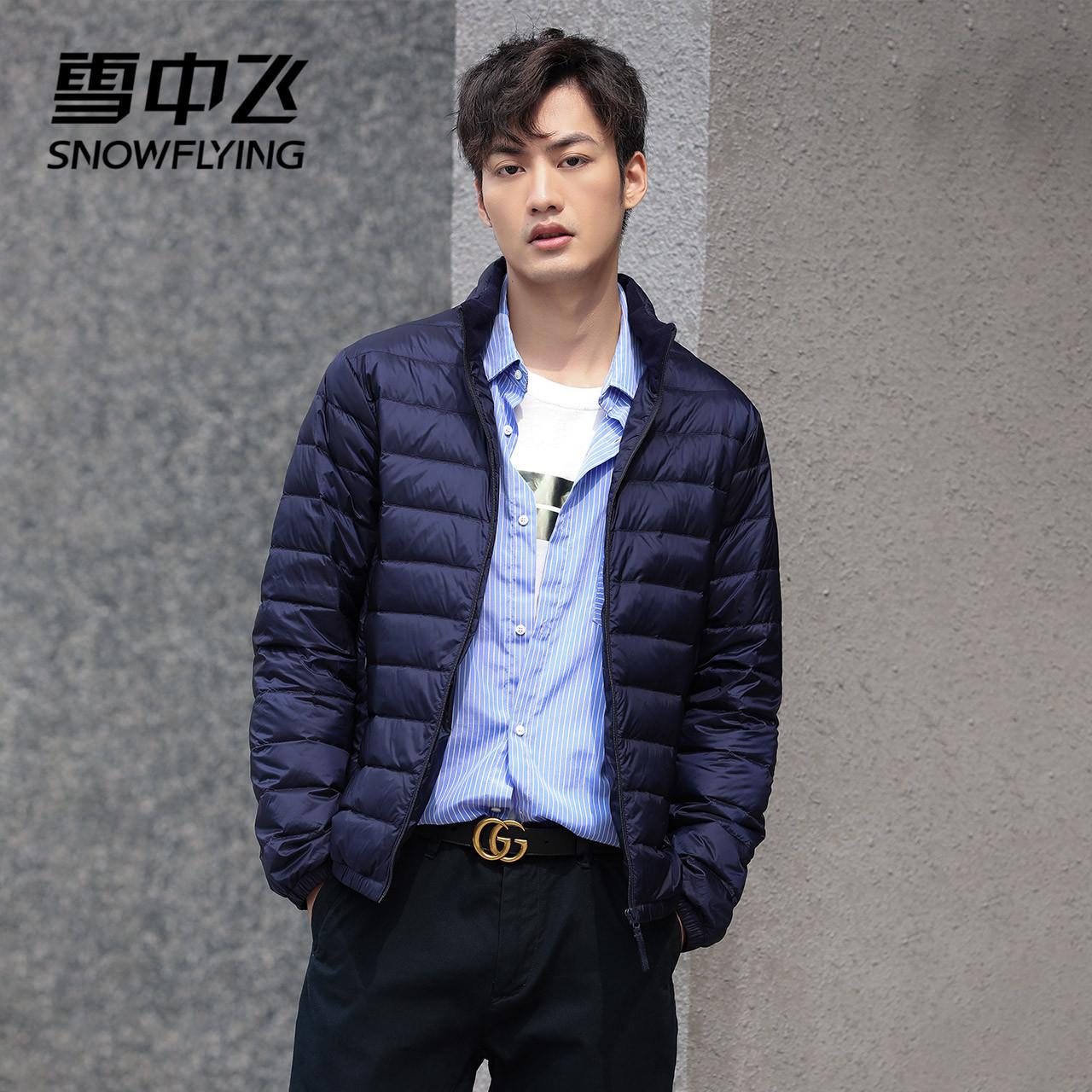 雪中飞2021基础简约时尚休闲保暖男士立领短款轻薄羽绒服外套