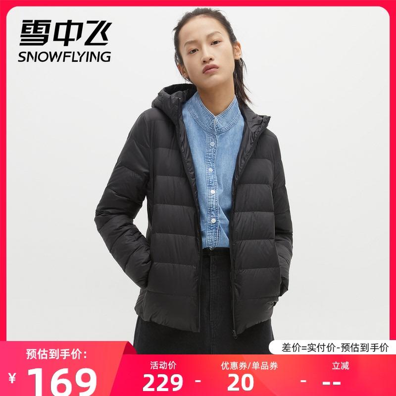 雪中飞2021轻薄羽绒服女短款连帽时尚宽松运动休闲轻便外套潮