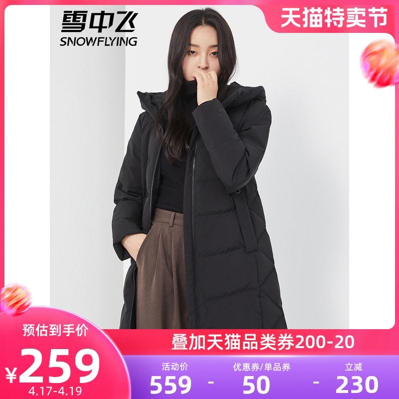 雪中飞2021秋冬新品时尚简约保暖大口袋女士连帽收腰中长款羽绒服