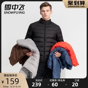 雪中飞2021新款轻薄羽绒服男士休闲短款加绒立领轻便保暖