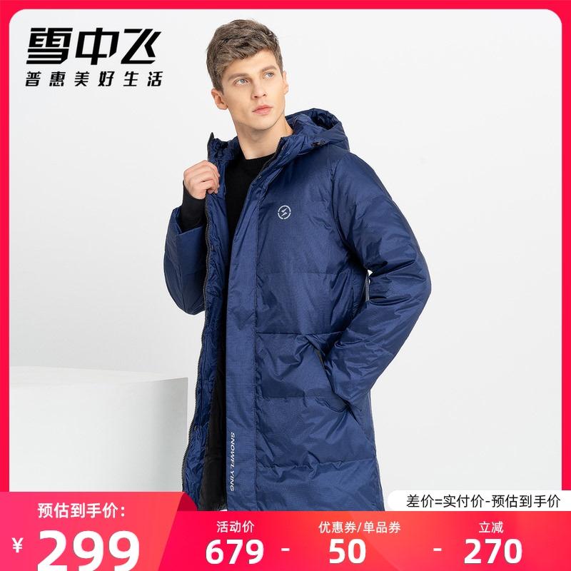 雪中飞2021新款羽绒服男中长款保暖时尚连帽商务宽松休闲外套