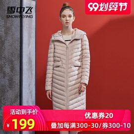 雪中飞反季轻薄羽绒服女中长款2020新款时尚韩版连帽休闲外套潮