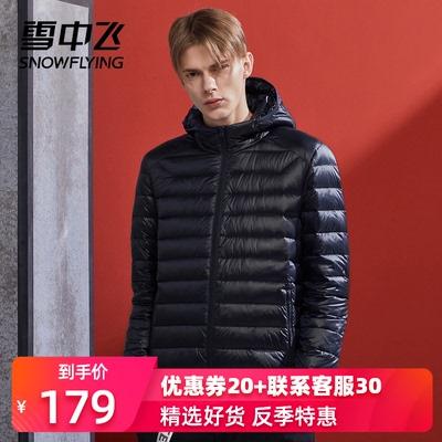 雪中飞2021春季新款轻薄羽绒服男连帽运动休闲短款时尚轻便潮外套