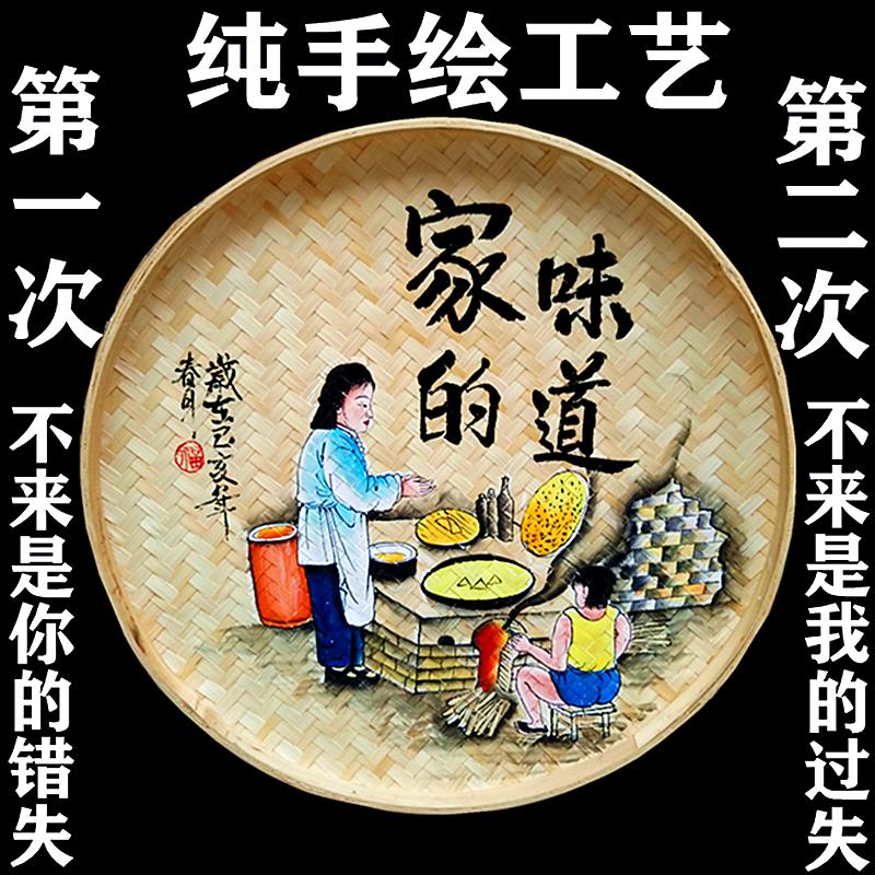 有赠品竹编手绘簸箕餐厅挂饰圆米筛挂画