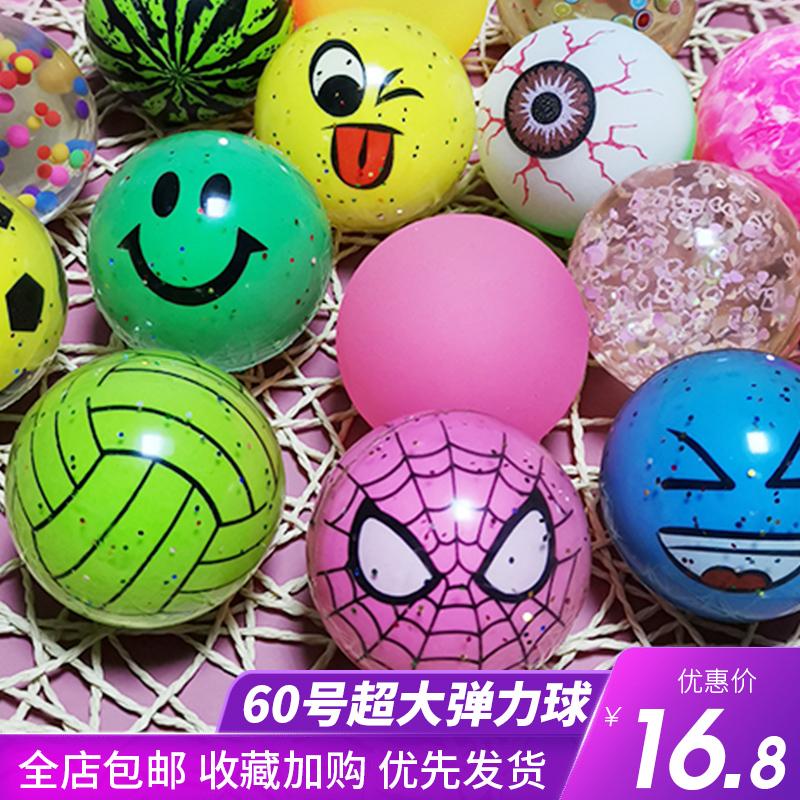 60号弹力球橡胶实心跳跳球大号水晶儿童闪光环保弹跳球玩具球类