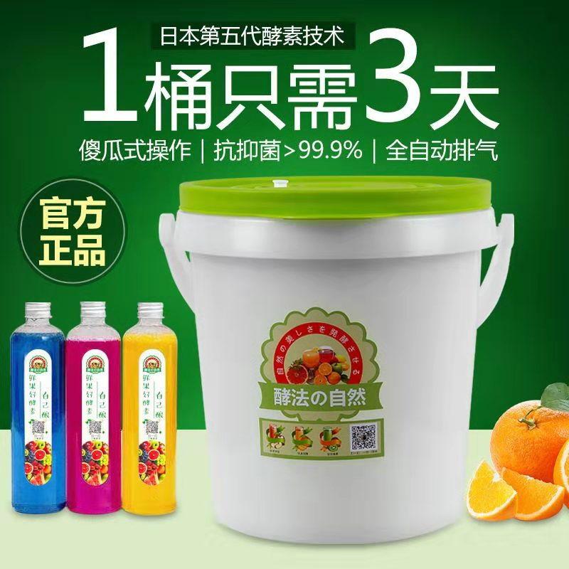 酵素桶家用自制水果酵素发酵桶日本原装进口密封酵妈妈正品孝素桶