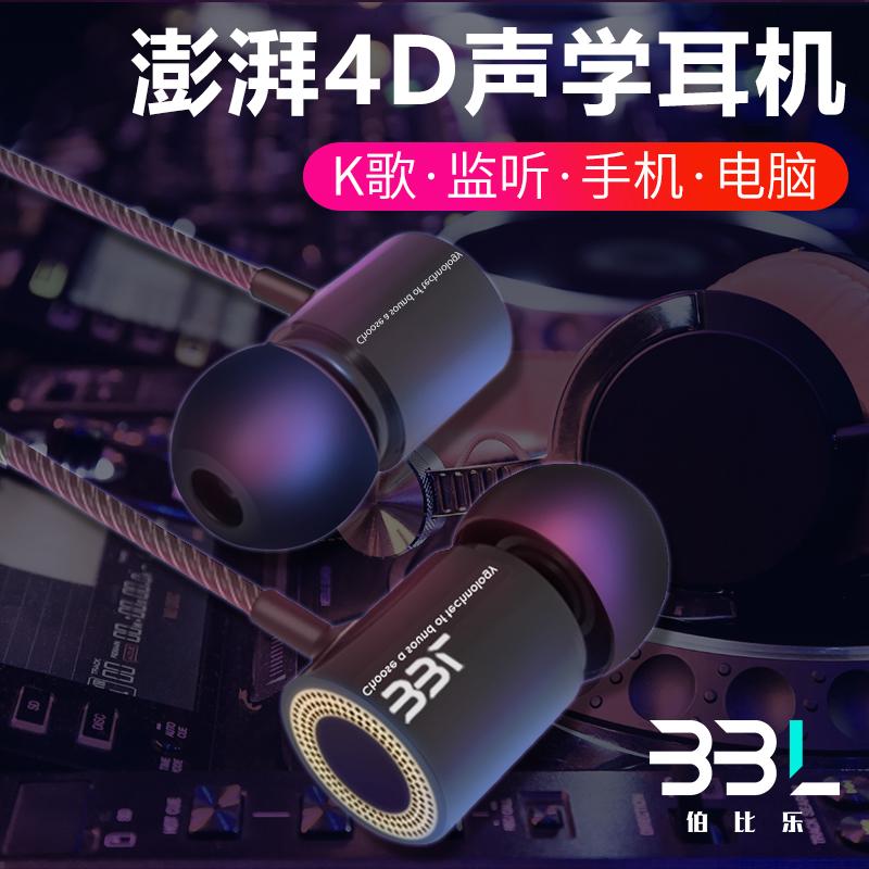 BBL-E3专业入耳式监听耳机电脑手机声卡2主播直播不带麦3米加长线