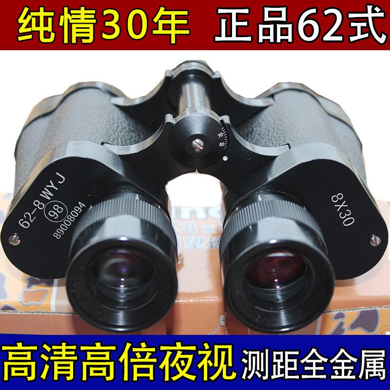正品62式双筒望远镜高倍高清一万米军事用夜视测距户外军工望眼镜