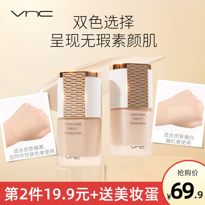VNC light and thin foundation liquid lasting concealment, water moisturizing, no time for dry leather, oil-skin and oil-control BB Cream fair price for female students