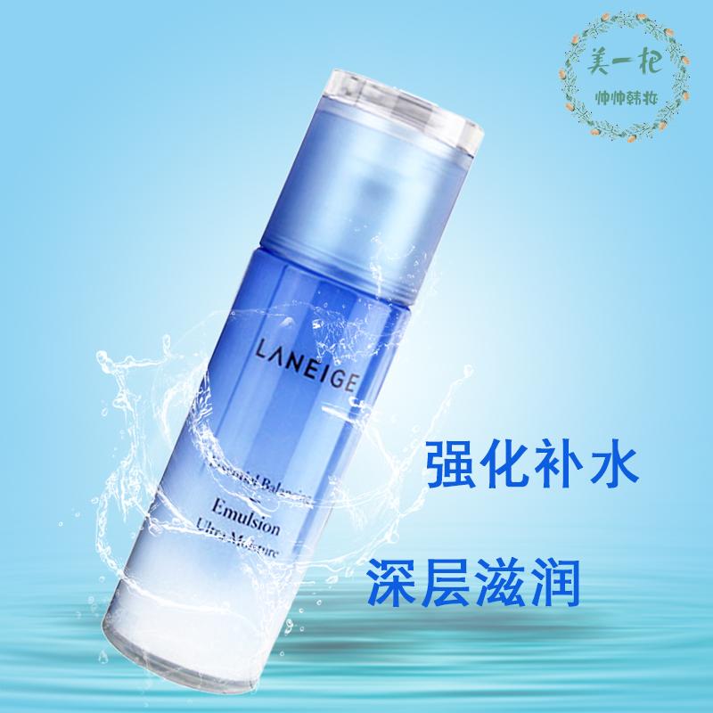 兰芝水衡致润保湿乳(超保湿U)水库凝肌乳液深层滋润 韩国正品