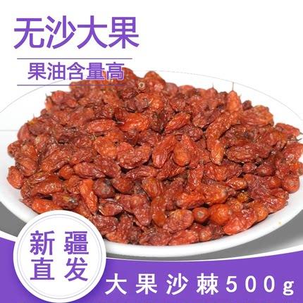 新货沙棘干果颗粒果干新疆特产野生500g干果沙棘果汁原浆能量油膏