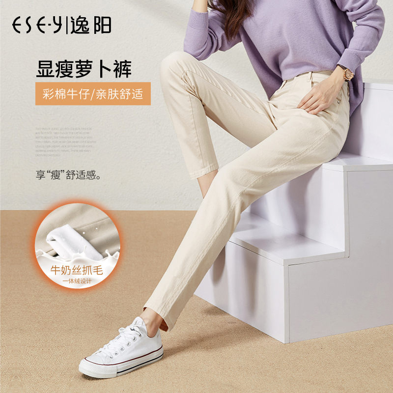 Yiyang sweetheart pants white plus velvet jeans women's straight loose loose 2020 autumn and winter daddy carrot pants 3211