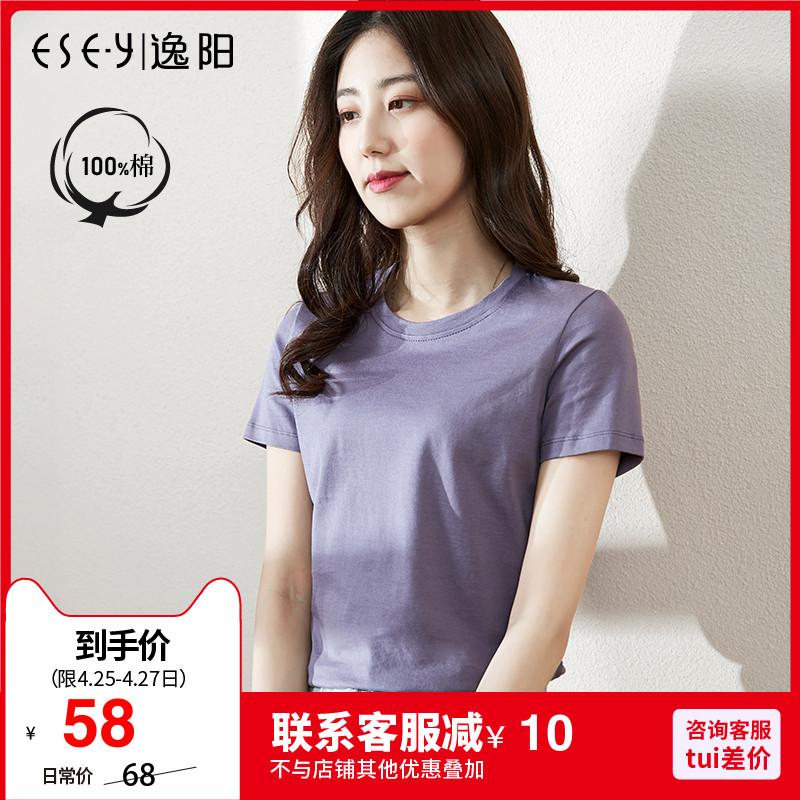 逸阳2021年夏季新款短袖t恤打底衫