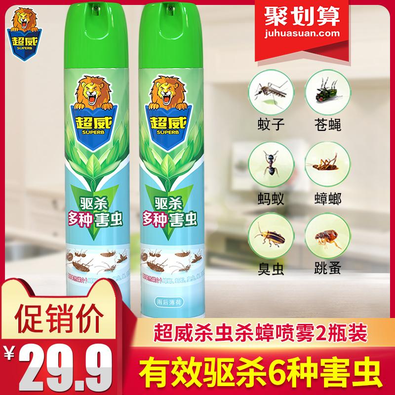 超威杀虫剂杀蚊子500mlx2瓶家用驱蚊跳蚤飞虫气雾剂灭蟑螂喷雾剂