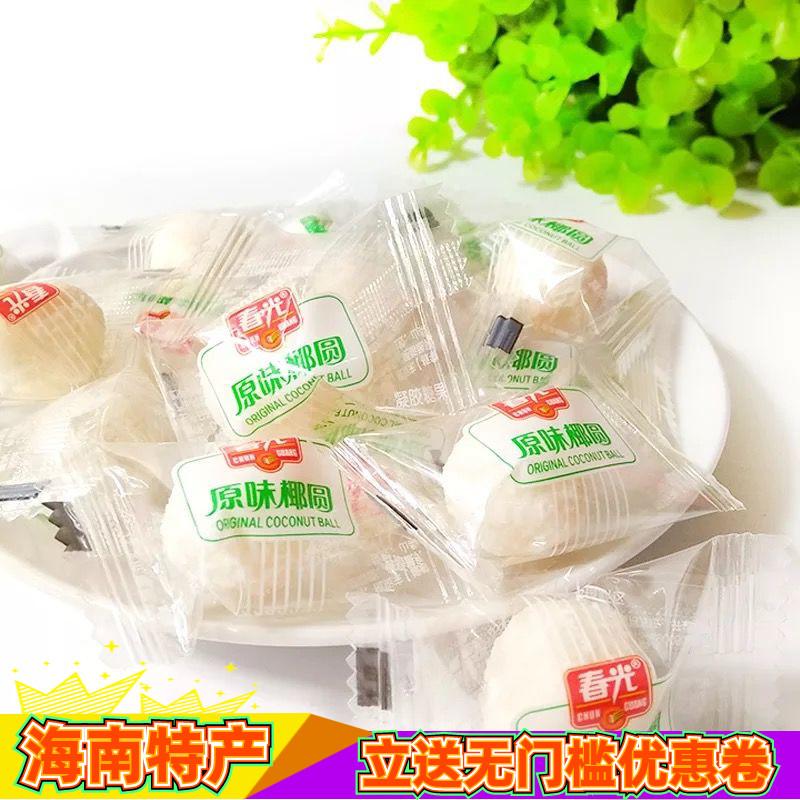 春光原味椰圆榴莲味椰圆海南特产散称椰子球椰蓉椰奶夹心软糖零食